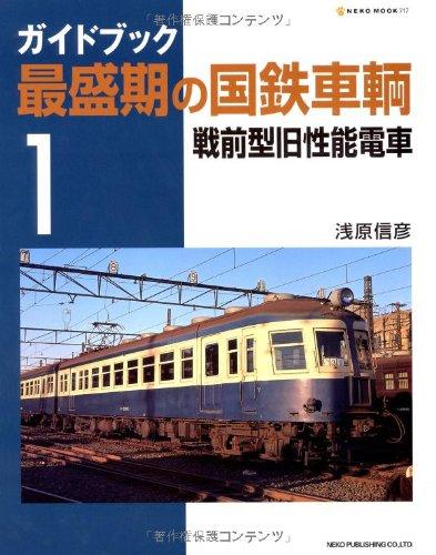 ガイドブック最盛期の国鉄車輌 (1) (NEKO MOOK (717))の詳細を見る