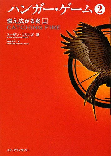 ハンガー・ゲーム2 上 燃え広がる炎 (文庫ダ・ヴィンチ)