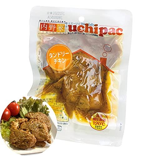 内野家 uchipac 無添加 タンドリーチキン 100g×10食セット/ サラダチキン レトルト食品 お惣菜 非常食 レトルトおかず ウチパク