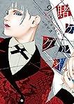 賭ケグルイ(9) (ガンガンコミックスJOKER)