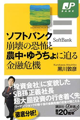 ソフトバンク崩壊の恐怖と農中・ゆうちょに迫る金融危機 (講談社+α新書)