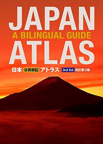 Japan Atlas: A Bilingual Guide: 3rd Edition