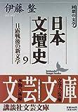 日本文壇史9 日露戦後の新文学 (講談社文芸文庫)