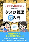 マンガを描きたい人のためのタスク管理超入門 (純コミックス) - 岡野 純, ぞえ