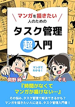 [岡野 純, ぞえ]のマンガを描きたい人のためのタスク管理超入門 (純コミックス)