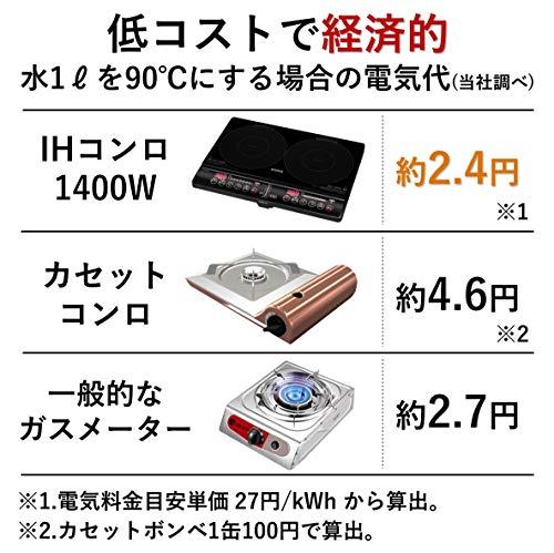 [山善] 2口 IHクッキングヒーター IH調理器 工事不要 1400W 100V (幅56cmタイプ) 煮込みモード搭載 静音設計 ブラック YEM-W1456(B) [メーカー保証1年]