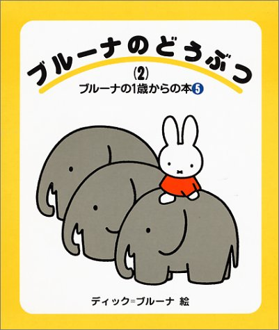 ブルーナのどうぶつ〈2〉 (ブルーナの1歳からの本)の詳細を見る