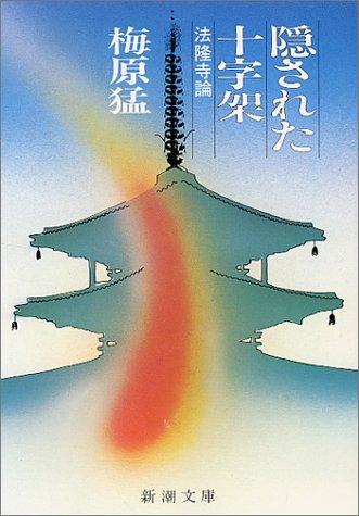隠された十字架—法隆寺論 (新潮文庫) - 猛, 梅原