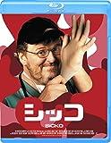 シッコ[Blu-ray/ブルーレイ]