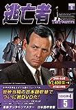 逃亡者 DVD3枚組 6話収録 6TF-405