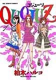 QUOJUZ(1) (ビッグコミックス)