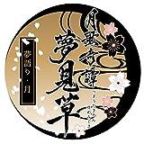 「ツキウタ。」ドラマCDシリーズ『月歌奇譚 夢見草』 第2巻-夢語り・月-