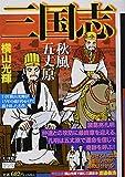 カジュアルワイド 三国志25 秋風五丈原 (希望コミックス カジュアルワイド)