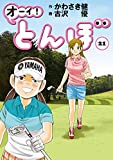 オーイ! とんぼ 第21巻 (ゴルフダイジェストコミックス)