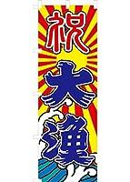 祝 大漁 のぼり旗(赤)