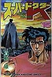スーパードクターK 15 (少年マガジンコミックス)