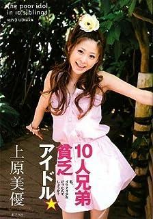 10人兄弟貧乏アイドル☆ 私、イケナイ少女だったんでしょうか?