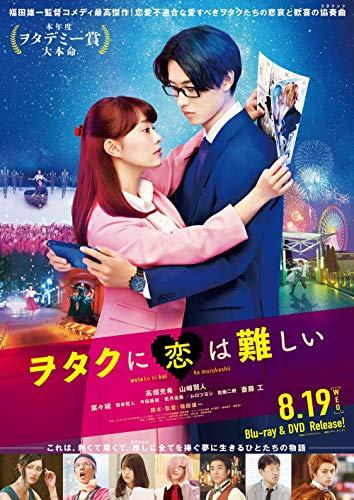ヲタクに恋は難しい Blu-ray スタンダード・エディション
