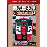 鹿児島本線 上り 3 八代~久留米  [DVD]