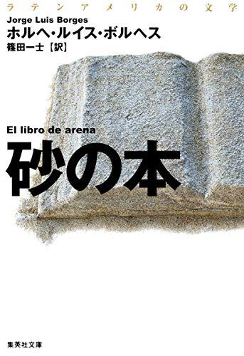 ラテンアメリカの文学 砂の本 (集英社文庫)
