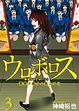 ウロボロス―警察ヲ裁クハ我ニアリ― 3巻 (バンチコミックス)
