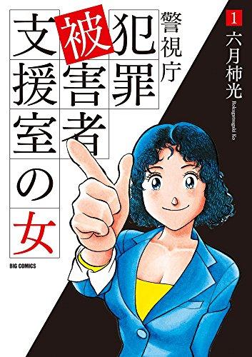 警視庁犯罪被害者支援室の女 (1) (ビッグコミックス)