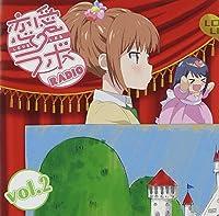 ラジオCD 恋愛ラボRADIO Vol.2