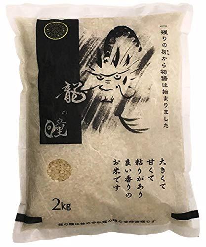 龍の瞳 2kg 岐阜県産 単一原料米 いのちの壱 精米