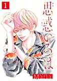 思惑いろは 分冊版 1 (集英社君恋コミックスDIGITAL)