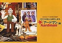 アードマン展 パンフレット ジブリ美術館限定