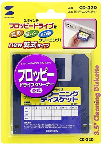 サンワサプライ 3.5クリーニングディスケット CD-32D