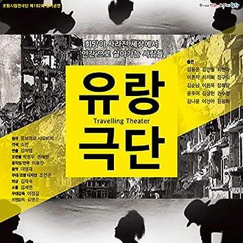 Putujuce pozoriste Sopalovic (Original Musical Soundtrack)