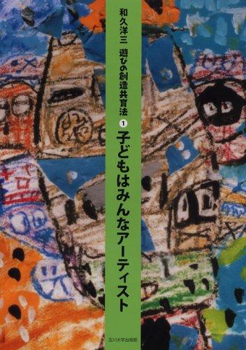 [遊びの創造共育法第1巻] 子どもはみんなアーティスト (遊びの創造共育法)