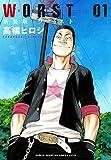 新装版 WORST(1) (少年チャンピオン・コミックス・エクストラ)