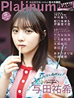 Platinum FLASH Vol.15 (光文社ブックス)