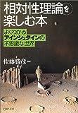 「相対性理論」を楽しむ本: よくわかるアインシュタインの不思議な世界 (PHP文庫)