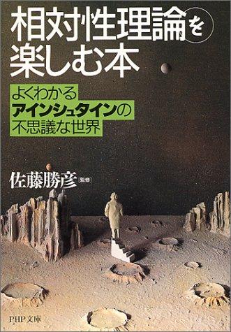 「相対性理論」を楽しむ本―よくわかるアインシュタインの不思議な世界 (PHP文庫)