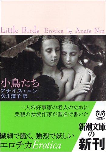 小鳥たち (新潮文庫)
