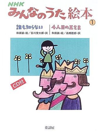 NHKみんなのうた絵本〈1〉誰も知らない/4人目の王様