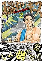 入浴ヤンキース 第02巻