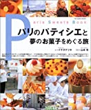 パリのパティシエと夢のお菓子をめぐる旅―Paris sweets book (タツミムック)