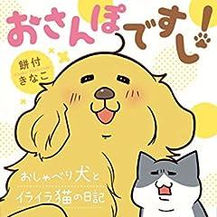 おさんぽですし! おしゃべり犬とイライラ猫の日記