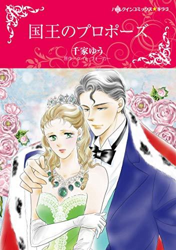 国王のプロポーズ (ハーレクインコミックス・キララ)の詳細を見る