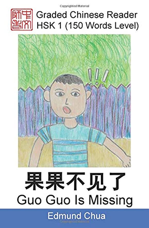 彼は感じ牛Graded Chinese Reader: HSK 1 (150 Words Level): Guo Guo Is Missing