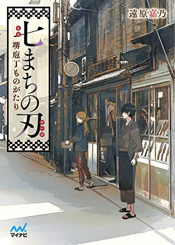 七まちの刃 ~堺庖丁ものがたり~ (マイナビ出版ファン文庫)