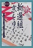 新選組、京をゆく (新撰 京の魅力)