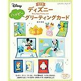 改訂版 ディズニーハッピーグリーティングカード (レディブティックシリーズno.4685)