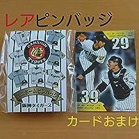 阪神タイガース ユニホームピンバッジ 甲子園入場特典カード