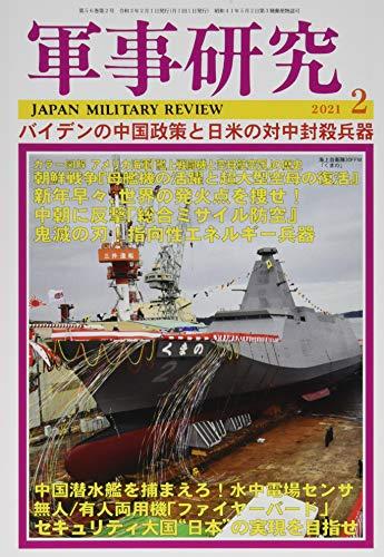 軍事研究 2021年 02 月号 [雑誌]