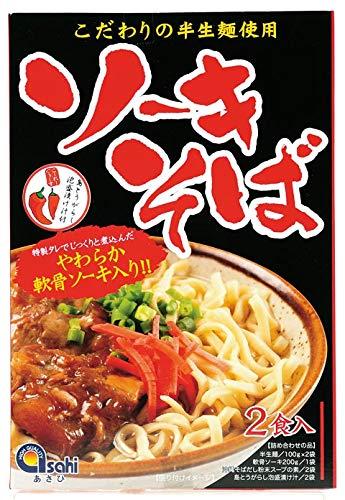 ソーキそば 半生麺 2食入×3箱 あさひ 軟骨ソーキ・コーレーグース付き こだわりの麺とダシ やわらかく煮込まれたソーキ肉付き 沖縄土産におすすめの本場の味